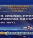 上海质监空气净化器抽检:长虹苏泊尔海信上黑榜