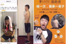 杜海涛代言脂老虎减肥饼干是绝食减肥 假冒屠呦呦宣传