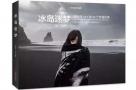 罗晓韵新书《冰岛迷梦》出版 记录66个旅行故事