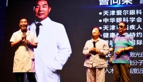 天津爱尔眼科成功举办飞秒激光白内障手术成果发布会