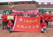 天津理工大学火炬实践队赴武清区北柳子村开展暑期社会实践